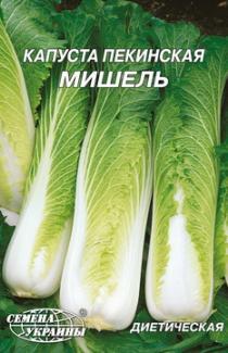 Насіння капусти пекінської  Мішель 10г