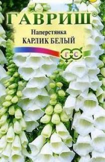Насіння Наперстянка Карлік Білий 0,05г