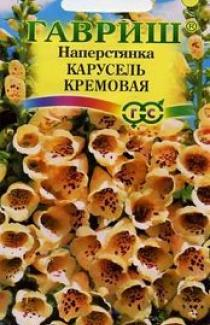 Насіння Наперстянка Карусель Кремова 0,02г