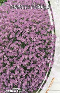 Насіння Обрієта рожева 0,1г