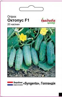 Насіння огірок Октопус F1 20шт (Syngenta Нідерланди)