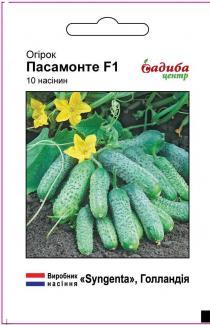 Насіння огірка Пасамонте F1 10шт