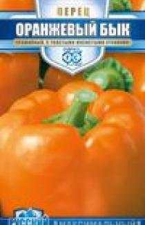 Насіння перця Оранжевий бик 15шт (Гавриш)