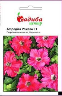 Насіння петунії Афродіта F1 рожева 10шт