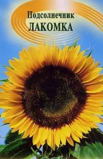 Насіння Соняшника Лакомка 10г