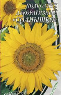 Насіння Соняшника Декоративного Сонечко 2г