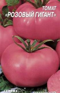 Насіння помідора Рожевий гігант 0,2г