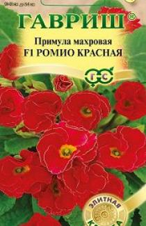 Насіння Примула Махрова Роміо Червона 3 шт
