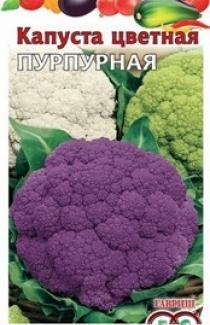 Насіння капусти цвітної  Пурпурна 0,2г