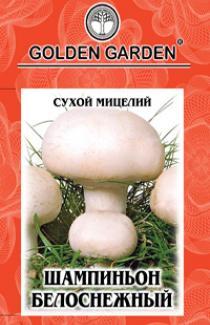 Насіння сухий міцелій грибів Шампиньйон білосніжний 10г