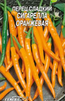 Насіння перця Сигарелла оранжева 0,3г