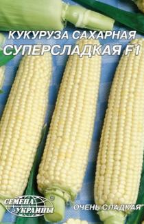 Насіння кукурудзи цукрової Суперсолодка 20г