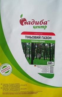 Насіння трави газонної Тіньовий газон (Німеччина) 500г