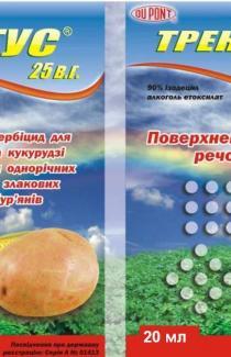 Гербіцид Тітус Супер 5г + Тренд 20 мл
