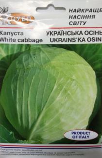 Насіння капусти Українська осінь 10г (Коуел Італія)