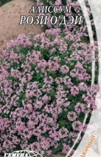 Насіння Лобулярії Розі О'дей  (0,3г)