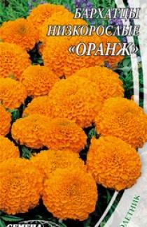 Насіння Чорнобривців низькорослих Оранж (0,2г)