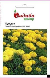 Насіння Чорнобривців Купідон жовті (0,2г)