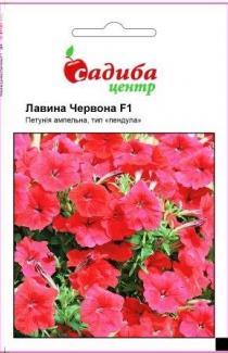 Насіння Петунії ампельної Лавина червона F1 (10шт)