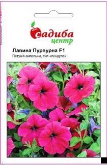 Насіння Петунії ампельної Лавина пурпурова F1 (10шт)