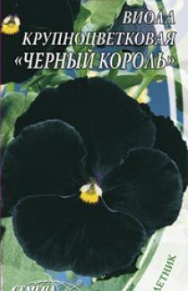 Насіння  Фіалка  великоквіткова Чорний Король 0,2г