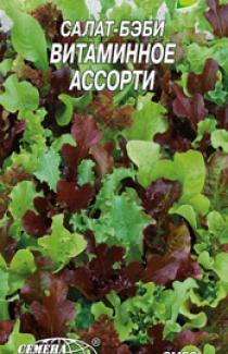 Насіння салата-бебі Вітамінне асорті 1г
