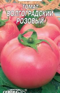 Насіння помідора Волгоградський рожевий 0,2г