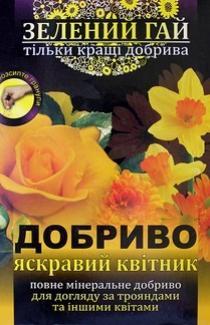 Зеленый гай  Яскравий квітник 500г