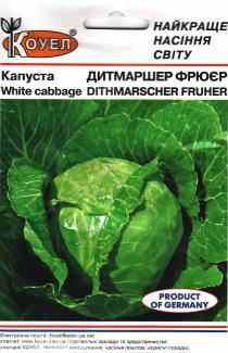 Насіння капусти білоголової Дитмаршер Фрюєр 10г (Коуел Німеччина)