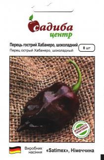 Насіння перцю гострого Хабанеро шоколадний 8шт