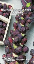 Насіння  капусти брюссельської Росела 0,5г