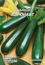 Насіння кабачка Аеронавт 20г