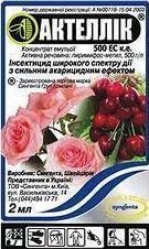 Купити інсектицид акарицид Актеллік 2мл поштою оптом і в роздріб з доставкою в У