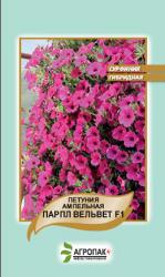 Насіння Петунії Парпл Вельвет F1 5шт (Cerny Чехія)