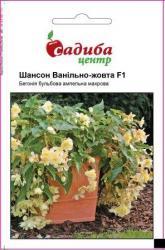 Насіння  Бегонія  Шансон ванільно-жовта F1 10шт