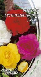 Насіння Бегонія  Великоквіткова суміш 15 шт