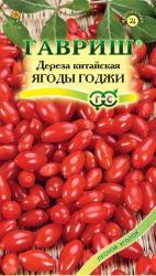 Насіння Дереза китайська (ягоди Годжи) 3шт