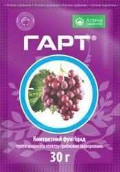 Купить контактный фунгицид Гарт почтой оптом и в розницу с доставкой в Украине