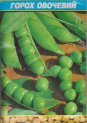 Горох овочевий Адагумский