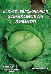 Насіння капусти білоголової Харківська зимова10 г