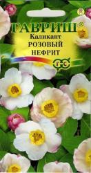 Насіння  Каліканта Рожевий  нефрит 3шт
