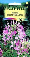 Насіння Клеома Королева троянд 0,3г (Гавриш)