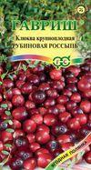 Насіння журавлини Рубінова розсип, 30шт, ТМ Гавриш