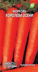Насіння моркви Королева осені 2г