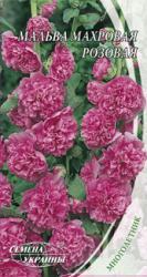 Насіння Мальва махрова рожева 0,3г