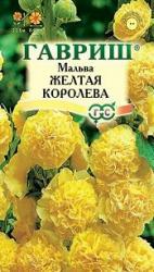 Насіння Мальва Жовта Королева 0,1г