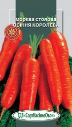 Насіння моркви Королева осені 20г