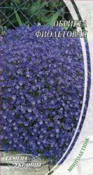 Насіння Обрієта фіолетова 0,1г
