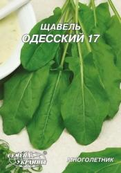Насіння щавлю Одеський-17 20г