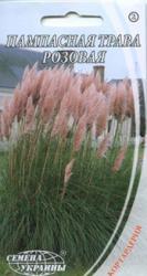 Насіння Пампасна  Трава Рожева 0,1г